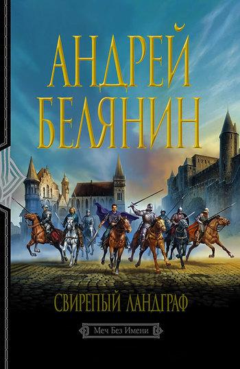 Андрей Белянин «Свирепый ландграф»