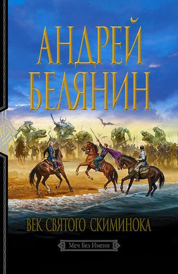 Андрей Белянин «Век святого Скиминока»