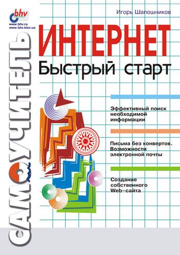 Игорь Шапошников «Интернет. Быстрый старт»