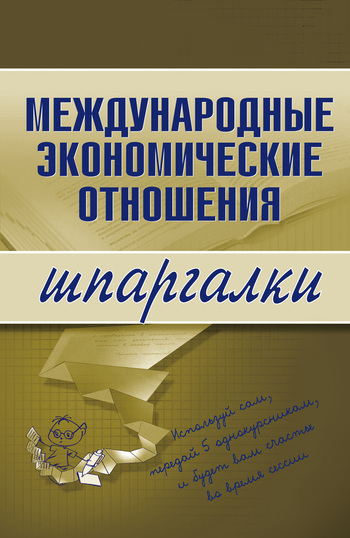 Обложка книги Международные экономические отношения