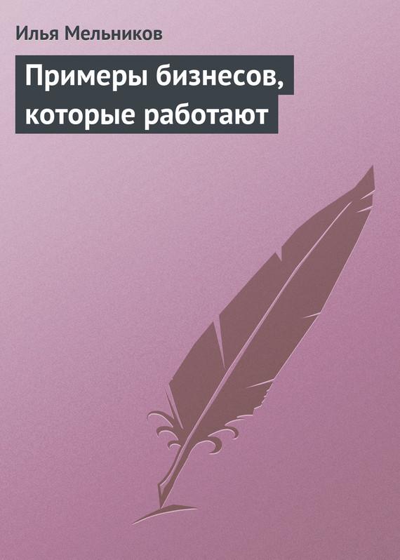 фото обложки издания Примеры бизнесов, которые работают