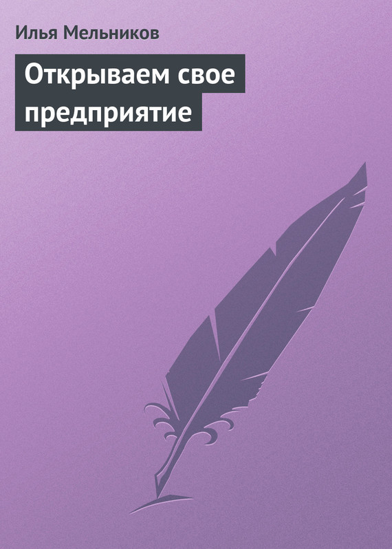 фото обложки издания Открываем свое предприятие