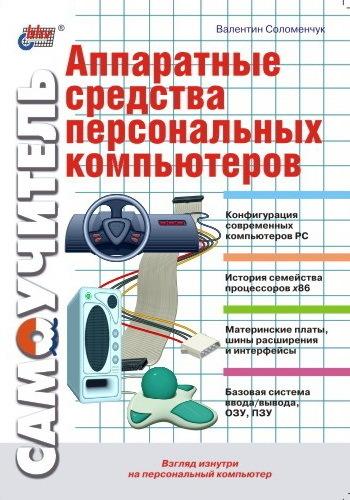 Валентин Соломенчук «Аппаратные средства персональных компьютеров. Самоучитель»
