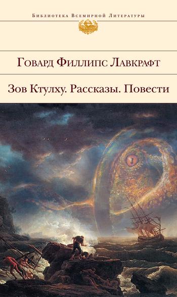 Говард Лавкрафт «Полярис»