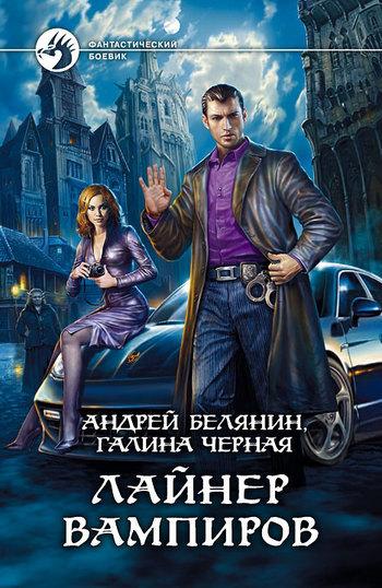 Галина Черная, Андрей Белянин «Лайнер вампиров»