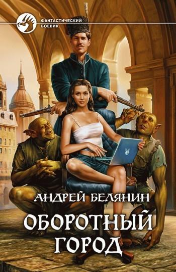 Андрей Белянин «Оборотный город»