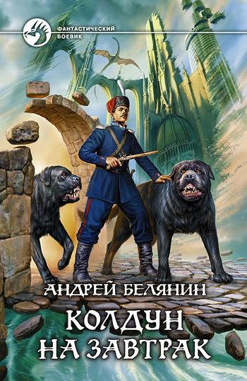 Андрей Белянин «Колдун на завтрак»