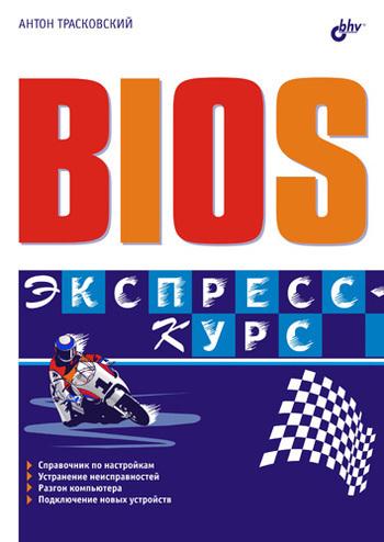 Антон Трасковский «BIOS. Экспресс-курс»