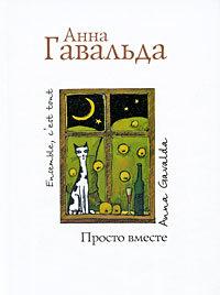 Анна Гавальда «Просто вместе»