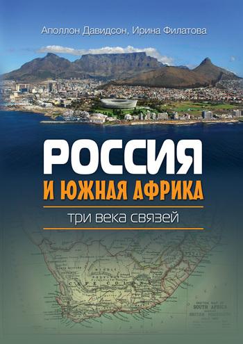 Обложка книги Россия и Южная Африка: три века связей