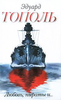 Эдуард Тополь «Любовь, пираты и... (сборник)»