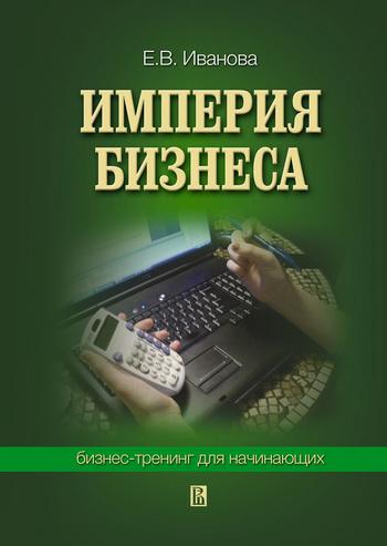 Обложка книги Империя бизнеса: бизнес-тренинг для начинающих