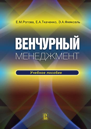 Обложка книги Венчурный менеджмент: учебное пособие