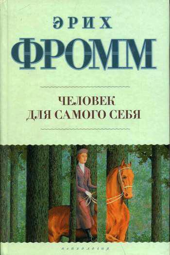 Эрих Фромм «Человек для самого себя»