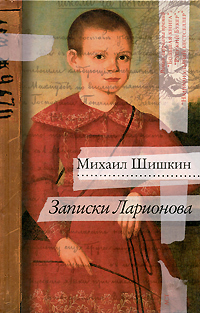 Михаил Шишкин «Записки Ларионова»