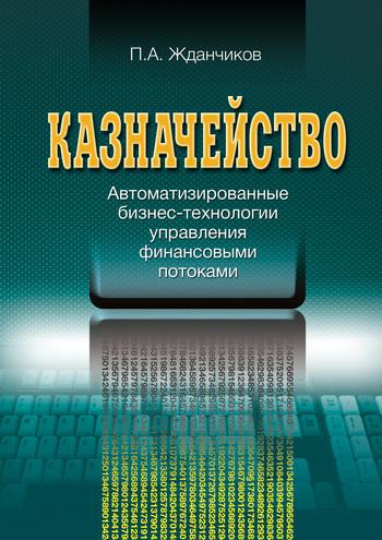 Обложка книги. Автор - Петр Жданчиков