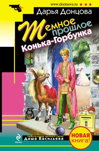 Дарья Донцова «Темное прошлое Конька-Горбунка (сборник)»