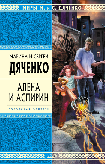 Марина и Сергей Дяченко «Алена и Аспирин»
