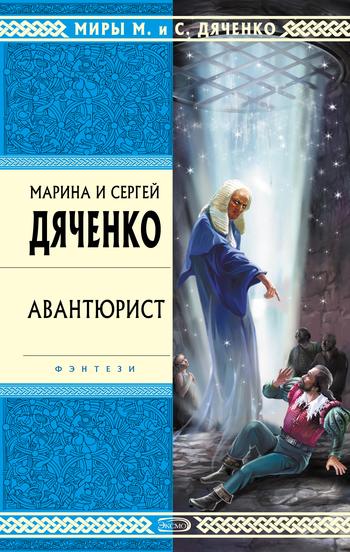 Марина и Сергей Дяченко «Авантюрист»