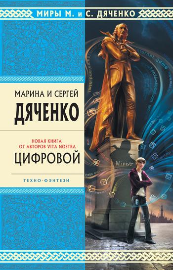 Марина и Сергей Дяченко «Цифровой, или Brevis est»