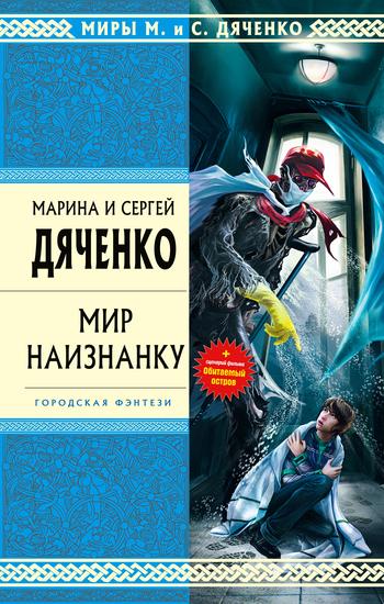 Марина и Сергей Дяченко «Мир наизнанку (сборник)»