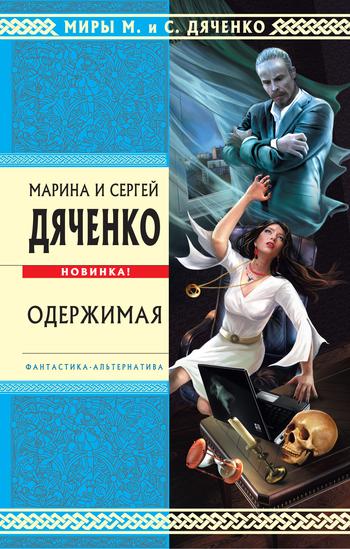 Марина и Сергей Дяченко «Одержимая»