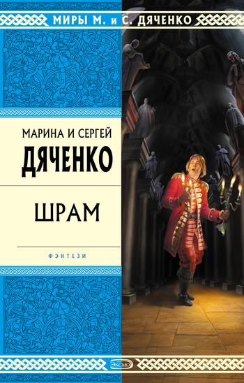 Марина и Сергей Дяченко «Шрам»
