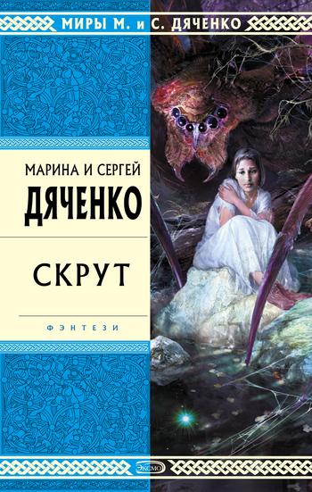 Марина и Сергей Дяченко «Скрут»