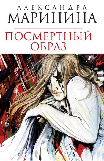 Александра Маринина «Посмертный образ»