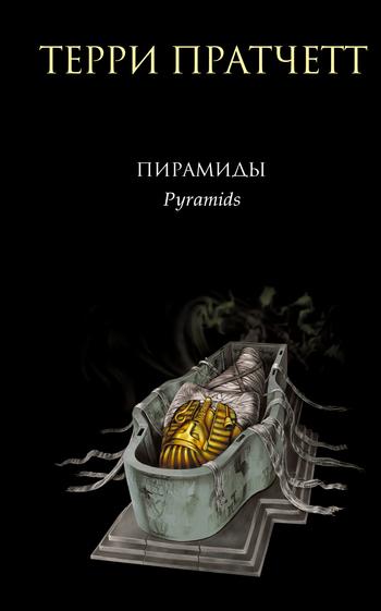 Терри Пратчетт «Пирамиды»