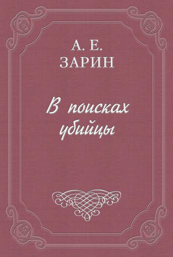 Андрей Зарин «В поисках убийцы»
