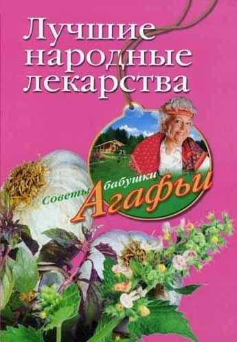Агафья Звонарева «Лучшие народные лекарства»