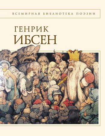 Генрик Ибсен «Пер Гюнт: стихотворения»