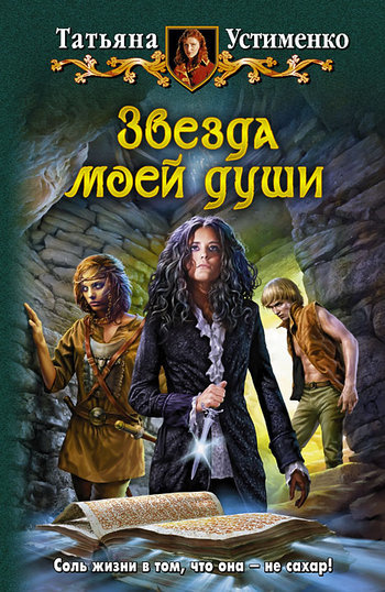 Татьяна Устименко «Звезда моей души»
