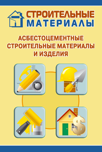 Асбестоцементные строительные материалы и изделия