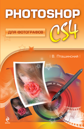 Photoshop CS4 для фотографов – Владимир Пташинский