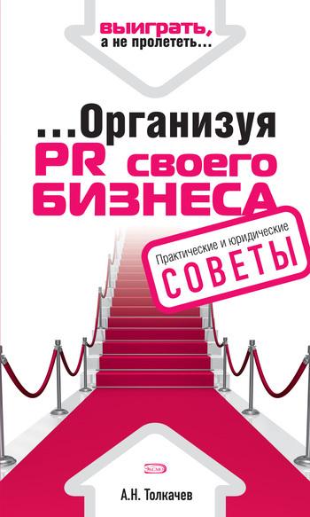 Андрей Толкачев «...Организуя PR своего бизнеса»