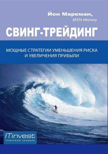 Обложка книги Свинг-трейдинг. Мощные стратегии уменьшения риска и увеличения прибыли