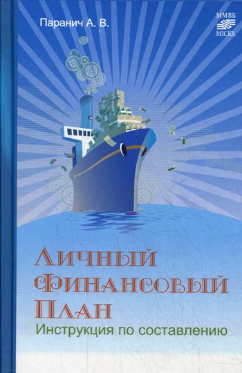Личный финансовый план: инструкция по составлению - Андрей Паранич читать онлайн или скачать бесплатно fb2 epub txt rtf