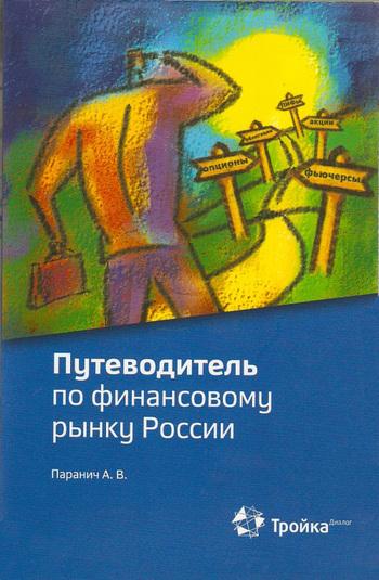 Обложка книги Путеводитель по финансовому рынку России