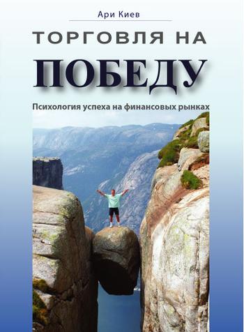 Обложка книги Торговля на победу. Психология успеха на финансовых рынках