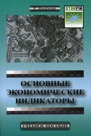Ричард Ямароне «Основные экономические индикаторы. Учебное пособие»