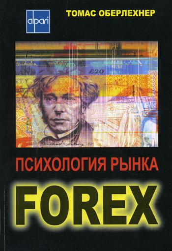 Обложка книги Психология рынка Forex