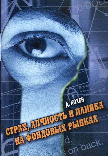 Обложка книги Страх, алчность и паника на фондовом рынке