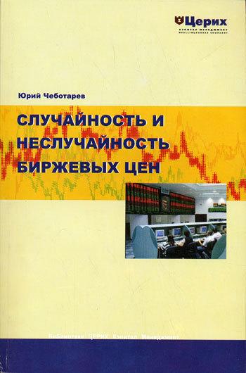 Обложка книги Случайность и неслучайность биржевых цен