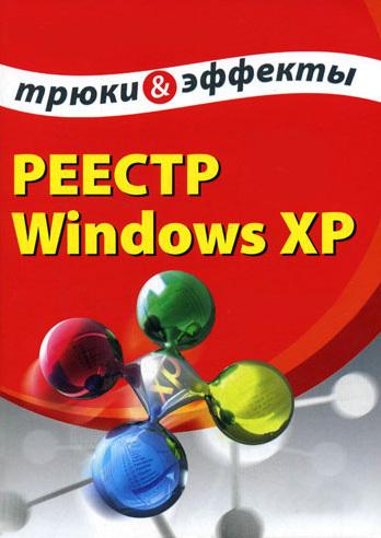 Алексей Гладкий «Реестр Windows XP. Трюки и эффекты»