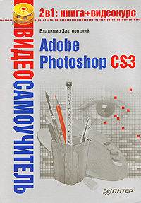 Adobe Photoshop CS3 – Владимир Завгородний