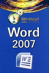 Алексей Гладкий «Word 2007. Начали!»