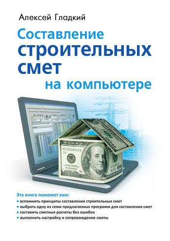 Алексей Гладкий «Составление строительных смет на компьютере»