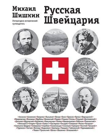 Михаил Шишкин «Русская Швейцария»